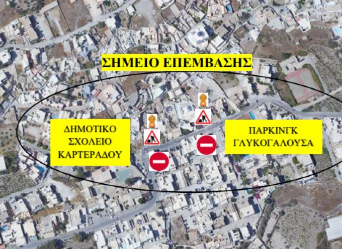 """ΔΕΥΑΘ: """"Κυκλοφοριακές ρυθμίσεις στην περιοχή του Καρτεράδου λόγω απαραίτητων εργασιών για την αποκατάσταση βλάβης στο δίκτυο αποχέτευσης"""""""