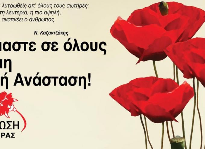 Ευχές από τη Λαϊκή Συσπείρωση Θήρας για το Πάσχα