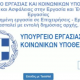 Επίδομα 800 ευρώ – εργαζόμενοι: Άνοιξε η πλατφόρμα -Η διαδικασία