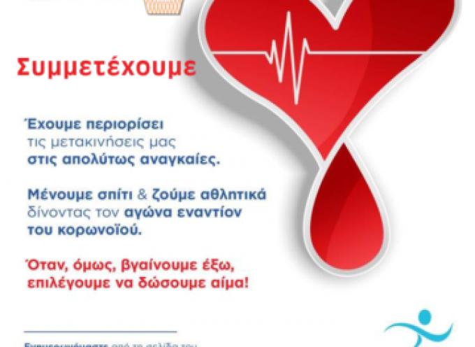 Η Α.Ε. Σαντορίνης συμμετέχει στην 57η εθελοντική αιμοδοσία
