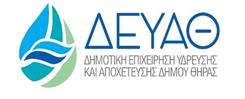 ΔΕΥΑΘ: «Κυκλοφοριακές ρυθμίσεις στην περιοχή των Φηρών λόγω αποκατάστασης βλάβης στο δίκτυο Ύδρευσης»