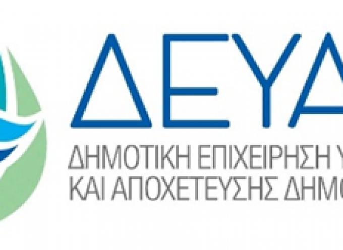 Η Δ.Ε.Υ.Α. Δήμου Θήρας επιλέχθηκε μέσα στις καλύτερες 35 Δημοτικές Επιχειρήσεις Ύδρευσης και Αποχέτευσης της Ελλάδας