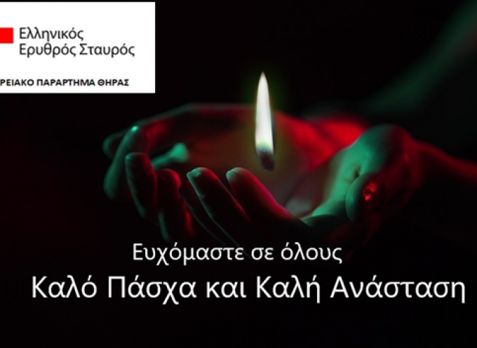 """Ελληνικός Ερυθρός Σταυρός (παρ. Θήρας): """"Να διαφυλάξουμε και αυτή τη φορά την ανθρώπινη υπόσταση και να αναγεννήσουμε και πάλι τις θεμελιώδεις ανθρωπιστικές μας αξίες"""""""