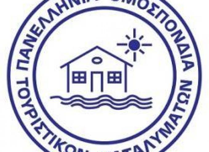 """Ενημέρωση από την Πανελλήνια Ομοσπονδία Τουριστικών Καταλυμάτων """"ΚΥΚΛΟΣ"""" προς τους Καταλυματίες στις Κυκλάδες: ΕΚΠΑΙΔΕΥΣΗ στα ΥΓΕΙΟΝΟΜΙΚΑ ΠΡΩΤΟΚΟΛΛΑ ΤΟΥΡΙΣΤΙΚΩΝ ΚΑΤΑΛΥΜΑΤΩΝ"""