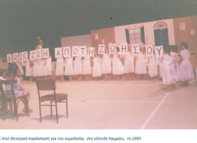 Ευχαριστήριο Ελληνικού Ερυθρού Σταυρού (παρ. Σαντορίνης) στους εθελοντές αιμοδότες που ανταποκρίθηκαν στο κάλεσμα της Τράπεζας Αίματος Σαντορίνης