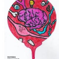 ART.T.O.S.: Ο μικρός Μιχάλης Γιαννακόπουλος μας έφερε το 1ο βραβείο από Πανελλήνιο διαγωνισμό ζωγραφικής – 26.500 οι συμμετοχές!