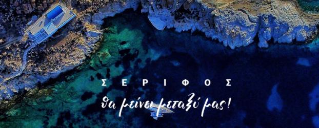 """Η Σέριφος… """"θα μείνει μεταξύ μας"""""""