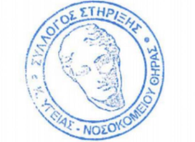 Ευχαριστήριο του Συλλόγου Στήριξης του Γ.Ν. Θήρας για την εθελοντική αιμοδοσία στη Σαντορίνη