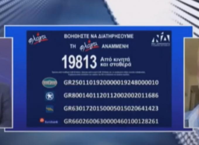 """Στον διαδικτυακό μαραθώνιο για τη """"Φλόγα"""" συμμετείχε η Κατερίνα Μονογυιού"""