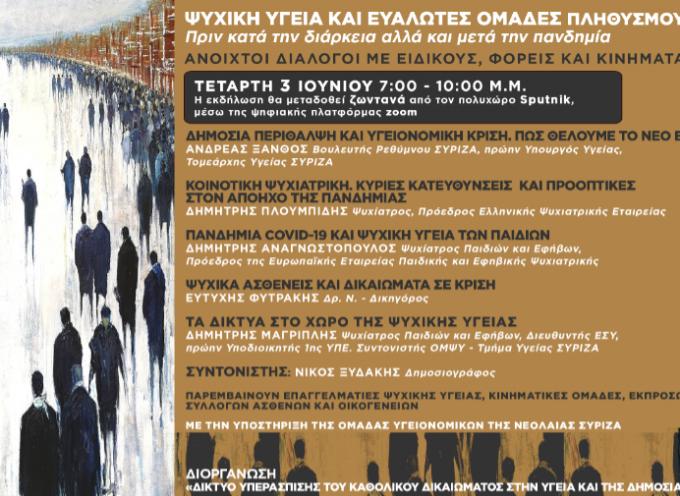 ΣΥΡΙΖΑ ΚΥΚΛΑΔΩΝ: Διαδικτυακή εκδήλωση για την ψυχική υγεία και ευάλωτους πληθυσμούς την Τετάρτη 3 Ιουνίου