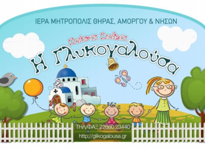 Ο Παιδικός Σταθμός «Η Γλυκογαλούσα» για τις  εγγραφές της καλοκαιρινής περιόδου