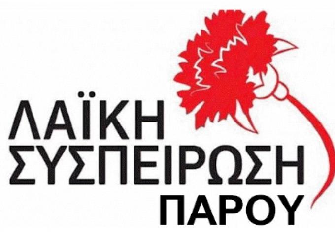 Η Λαϊκή Συσπείρωση Πάρου για το  «Ε/Γ-Ο/Γ ΕΞΠΡΕΣ ΣΑΜΙΝΑ»