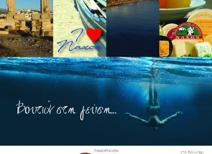 3ο Food Experience Graviera Naxos: Βουτιά στη γεύση!