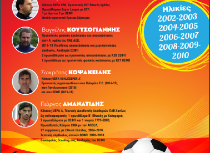 """ΔΑΠΠΟΣ: """"Από τις 29 έως τις 31 Ιουλίου το SoccerPlayersEvolutionCamp στο Καμάρι"""""""