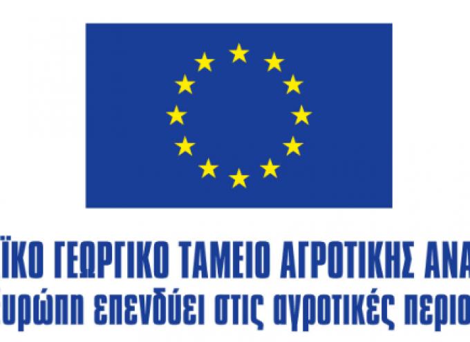 Εννέα (9) συμπράξεις του πρωτογενούς τομέα στηρίζουν οι ευρωπαϊκοί πόροι της Περιφέρειας, μέσω του ΠΑΑ 2014 – 2020