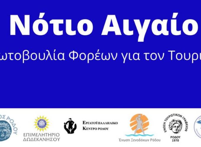 """Πρωτοβουλία φορέων Ν. Αιγαίου για τον τουρισμό: """"Φοράμε όλοι μάσκα, προστατεύουμε την υγεία μας, στηρίζουμε τον τουρισμό"""""""