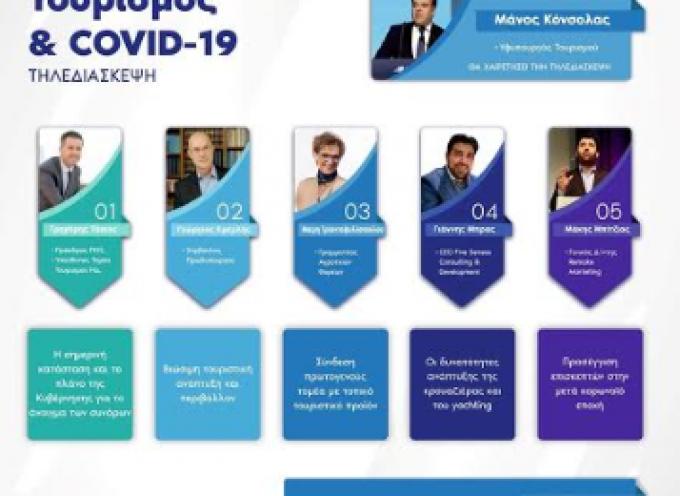 1η Ανοικτή Τηλεδιάσκεψη του Μητρώου Πολιτικών Στελεχών Νοτίου Αιγαίου της ΝΔ, με θέμα «Τουρισμός και Covid-19» .