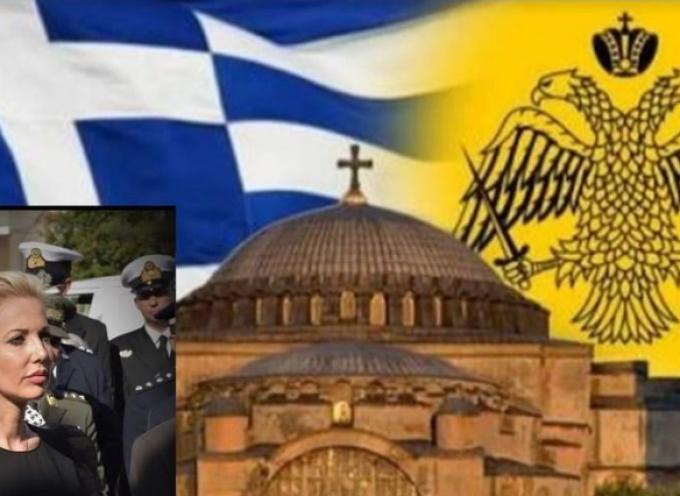 """Κατερίνα Μονογυιού: """"Μαύρη ημέρα για τον Ελληνισμό και την ορθοδοξία η μετατροπή της Αγίας Σοφίας σε Τζαμί"""""""