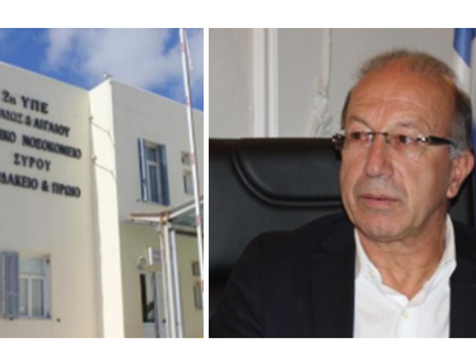 "VIDEO – Γιώργος Λεονταρίτης: ""Το νοσοκομείο της Σύρου δεν θα μείνει χωρίς μοριακό αναλύτη. Αν χρειαστεί, η Περιφέρεια θα προμηθευτεί ενισχυτικά και δεύτερο"""