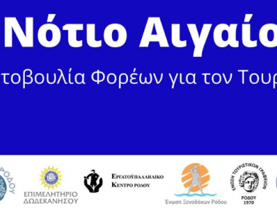 Πρωτοβουλία Ν. Αιγαίου: Ξεπέρασαν το 1 εκατ. οι διεθνείς αφίξεις στο Ν. Αιγαίο- Δυναμικές επιδόσεις καταγράφονται και τον Οκτώβρη