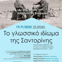 Διαδικτυακή παρουσίαση βιβλίου Αντώνη Ε. Καραμολέγκου «Το γλωσσικό ιδίωμα της Σαντορίνης», από τη Θηραϊκή Εταιρεία Επιστημών, Γραμμάτων και Τεχνών