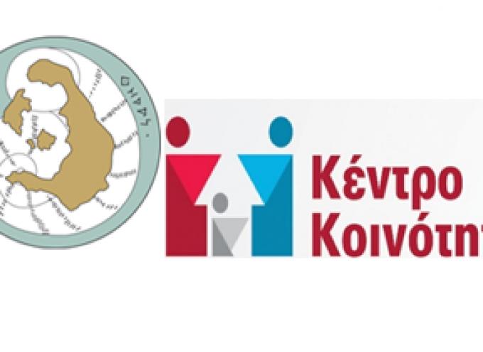 Ο Δήμος Θήρας για τη συλλογή τροφίμων για τους πληγέντες στην Καρδίτσα