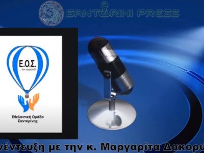 "VIDEO: Η κα Μαργαρίτα Δακορώνια, μέλος της Εθελοντικής Ομάδας Σαντορίνης (Ε.Ο.Σ) στην εκπομπή ""Θηραϊκές καλημέρες"""