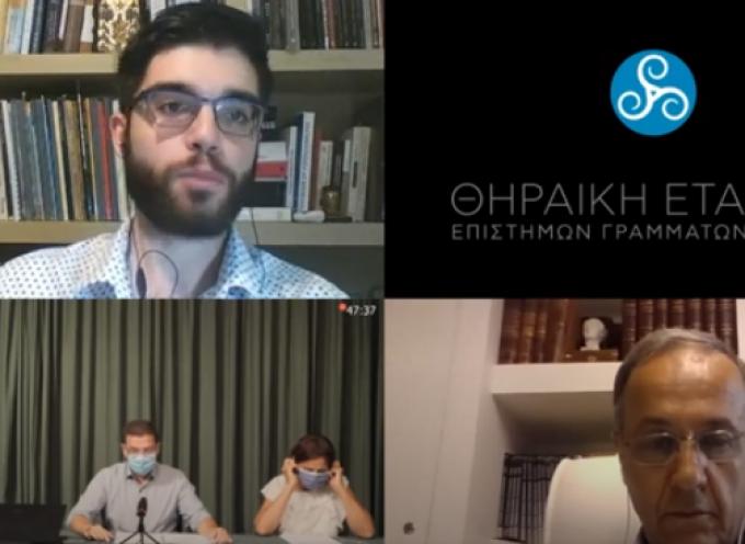 VIDEO: COVID 19 – Η διαδικτυακή επιστημονική συνάντηση που πραγματοποιήθηκε στη Σαντορίνη από τη Θηραϊκή Εταιρεία Επιστημών, Γραμμάτων και Τεχνών