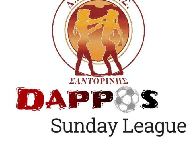 Έρχεται από τον ΔΑΠΠΟΣ το τοπικό πρωτάθλημα ποδοσφαίρου 7×7
