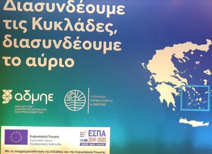 Στη Νάξο ο Γ. Λεονταρίτης για τα εγκαίνια της ηλεκτρικής διασύνδεσης του νησιού