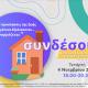 Διαδικτυακά εργαστήρια προγραμματίζει το Κέντρο Πρόληψης για γονείς & εφήβους