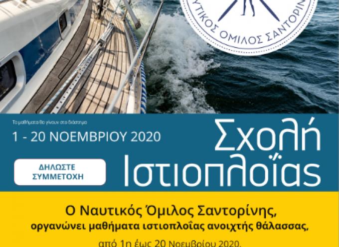 Μαθήματα ιστιοπλοϊας ανοιχτής θάλασσα διοργανώνει ο Ναυτικός Όμιλος Σαντορίνης