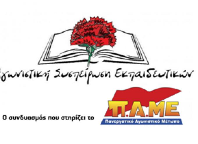 Η Αγωνιστική Συσπείρωση Εκπαιδευτικών για την απεργία της 10ης Ιουνίου