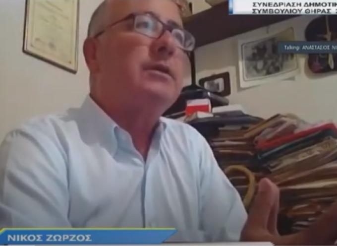 """VIDEO: Θηραϊκή Πολιτεία – """"Οι λόγοι αποχώρησης από το Δημοτικό Συμβούλιο της 29ης Σεπτεμβρίου"""""""