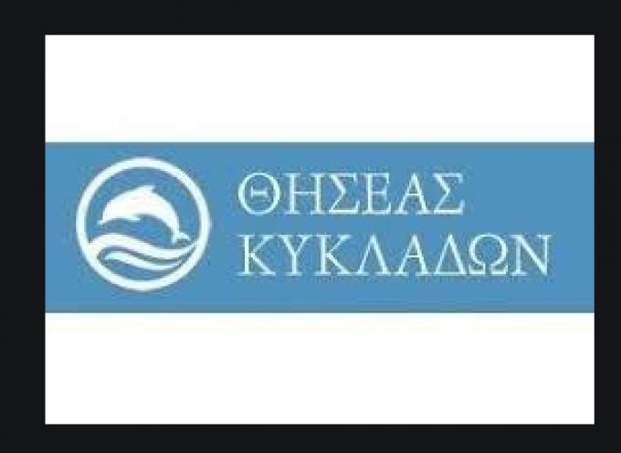 Πρόσκληση εκδήλωσης ενδιαφέροντος από το Κέντρο Πρόληψης «ΘΗΣΕΑΣ ΚΥΚΛΑΔΩΝ»