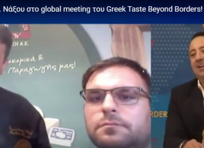 Η Ε.Α.Σ. Νάξου στο global meeting του Greek Taste Beyond Borders!