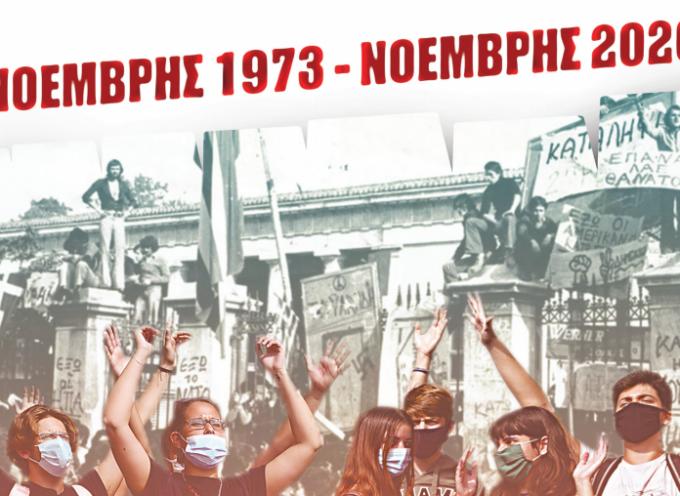 Ανακοίνωση ΚΝΕ για τα 47 χρόνια από την εξέγερση του Πολυτεχνείου
