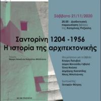 Διαδικτυακή παρουσίαση βιβλίου Κατερίνας Ριτζούλη: «Σαντορίνη 1204-1956, Η ιστορία της αρχιτεκτονικής» από τη Θηραϊκή Εταιρεία Επιστημών, Γραμμάτων και Τεχνών