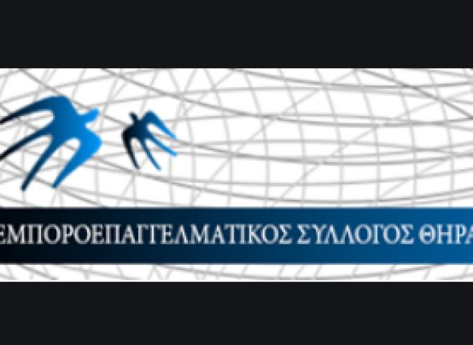 Ο Εμποροεπαγγελματικός Σύλλογος Θήρας για την τηλεδιάσκεψη με τον Υπουργό Οικονομικών