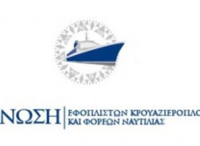 Νέα ανακοίνωση της Ένωσης Εφοπλιστών Κρουαζιερόπολοιων και φορέων Ναυτιλίας