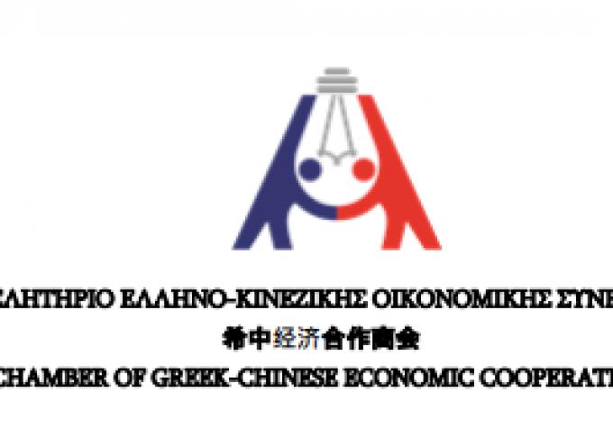 """Επιμελητήριο Ελληνο-Κινεοζικής οικονομικής συνεργασίας (παράρτημα Ν.ΑΙ.): """"Επενδυτικές ευκαιρίες και συνέργειες Ελλήνων και Κινέζων στα νησιά του Αιγαίου."""""""