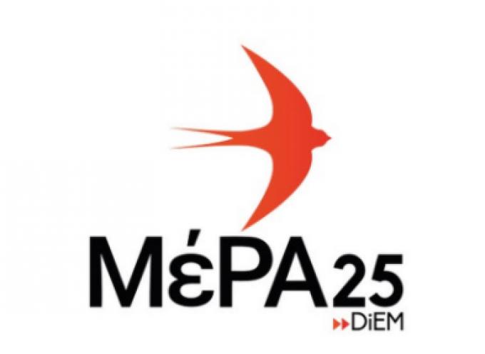 ΜΕΡΑ 25: Ερώτηση Βουλευτού Φωτεινής Μπακαδήμα για το ναυάγιο SEA DIAMOND