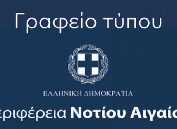 Η Περιφέρεια Νοτίου Αιγαίου συμμετέχει στην έκθεση τροφίμων της Κολώνιας