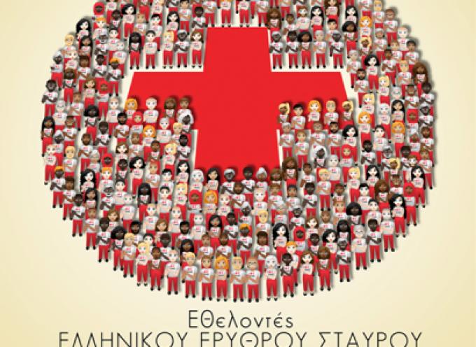 Τη Διεθνή Ημέρα Εθελοντή τιμά ο Ελληνικός Ερυθρός Σταυρός