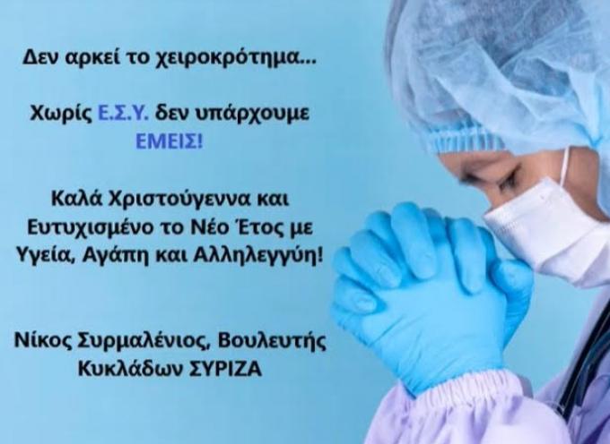 Ευχές από το Βουλευτή Κυκλάδων Ν. Συρμαλένιο