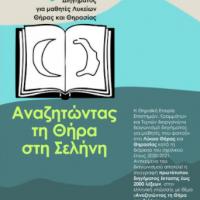 1ος Λογοτεχνικός Διαγωνισμός Διηγήματος για μαθητές Λυκείων Θήρας και Θηρασίας: «Αναζητώντας τη Θήρα στη Σελήνη»