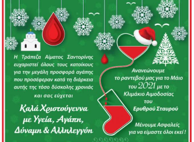 Ευχές από την Τράπεζα Αίματος Σαντορίνης