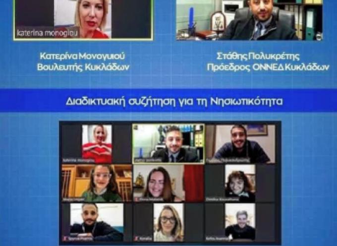 Διαδικτυακή συζήτηση της ΟΝΝΕΔ Κυκλάδων με θέμα «την Νησιωτικότητα»