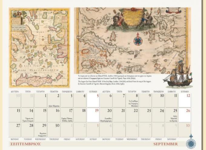Σταθμοί στη χαρτογραφία της Μυκόνου, της Δήλου, του αρχιπελάγους – Ημερολόγιο 2021