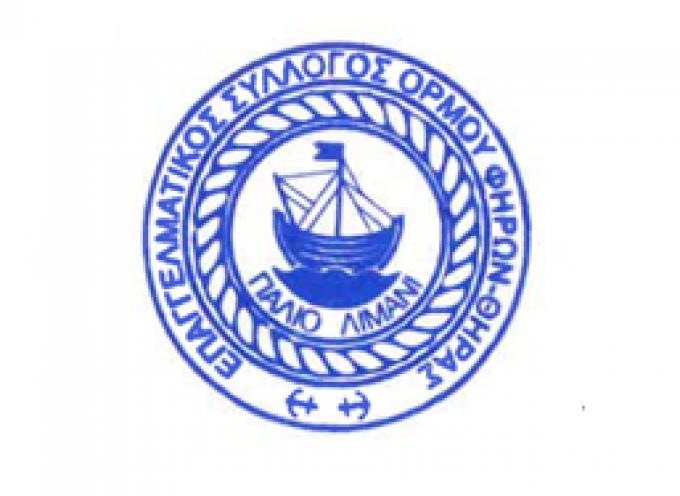 Δελτίο Τύπου Προέδρου Επαγγελματικού Συλλόγου Όρμου Φηρών